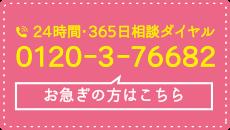 24時間・365日相談ダイヤル 0120-376-682
