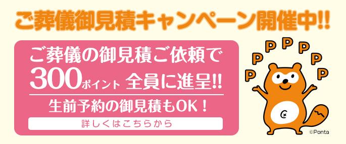ご葬儀御見積キャンペーン開催中!