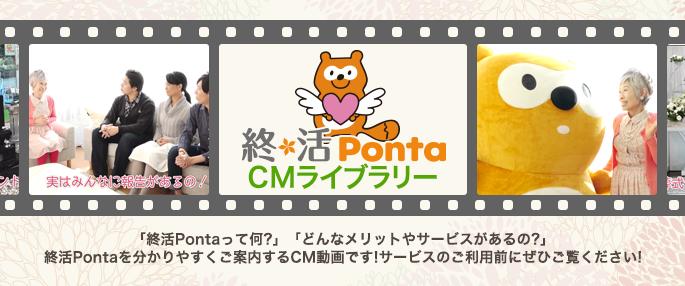 終活Ponta CMライブラリー